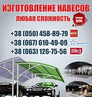 Сварка навесов Вышгород. Сварка автонавеса в Вышгороде. Сварка навеса для авто.