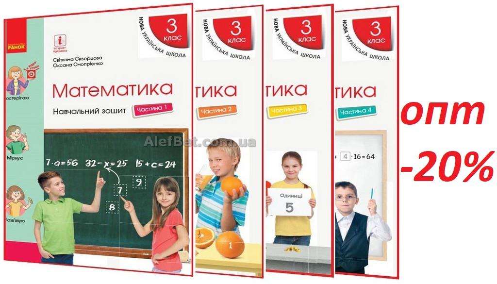 3 клас / Математика. Навчальний зошит до підручника (НУШ). Частина 1-4 комплект / Скворцова / Ранок