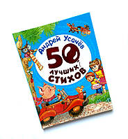 """Детская книга """"50 лучших стихов"""""""
