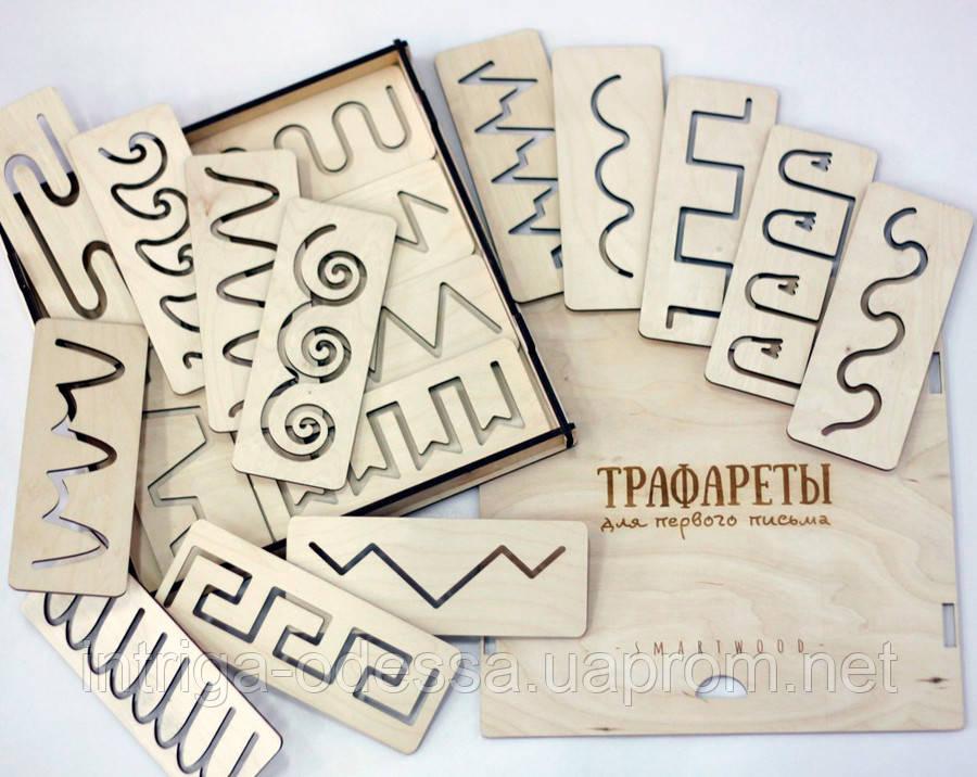 Трафареты первого письма большой набор SMARTKIDS | Игры на логику | Логические игры | Развивающие игрушки