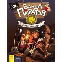 Банда піратів: Корабль-призрак кн.1 Ранок