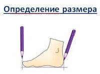 Определение размера обуви в 4 шага