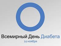 Акция нашего интернет магазина к дню диабета