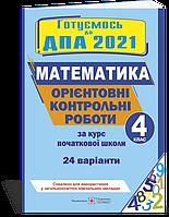 ДПА 2021. Орієнтовні контрольні роботи з математики. 4 клас.(24 варіанти). Схвалено!