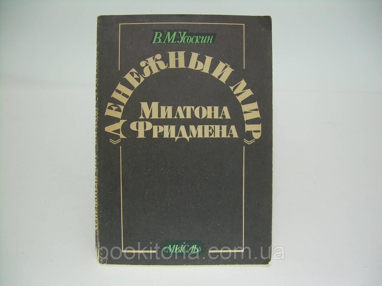 Усоскин В.М. Денежный мир Милтона Фридмена (б/у).
