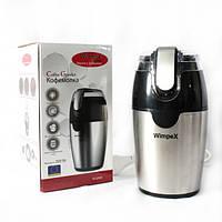 Роторная кофемолка-измельчитель электрическая Wimpex WX-595 нержавейка измельчитель кофейных зерен