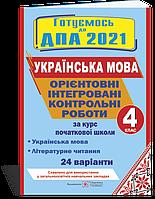 ДПА 2021. Орієнтовні контрольні роботи. Українська мова + літературне читання 4 клас. (24 варіанти).