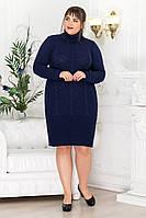 Платье вязанное Нимфа - т.синий: 46-48, 50-52, 54-56, 58-60, фото 1