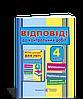 ДПА 2021. 4 клас. Поетапна підготовка. Відповіді до контрольних робіт з математики, укр. мови (+ читання).