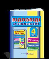 ДПА 2020 4 клас. Поетапна підготовка. Відповіді до контрольних робіт з математики, укр. мови (+ читання).