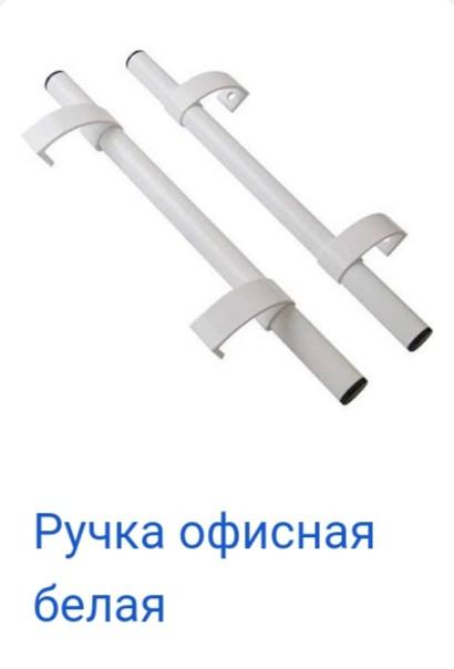 Ручка для двери офисная