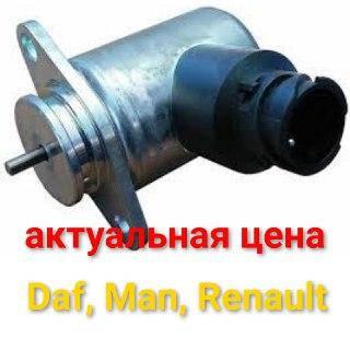 Электромагнитный клапан КПП DAF 0501328508