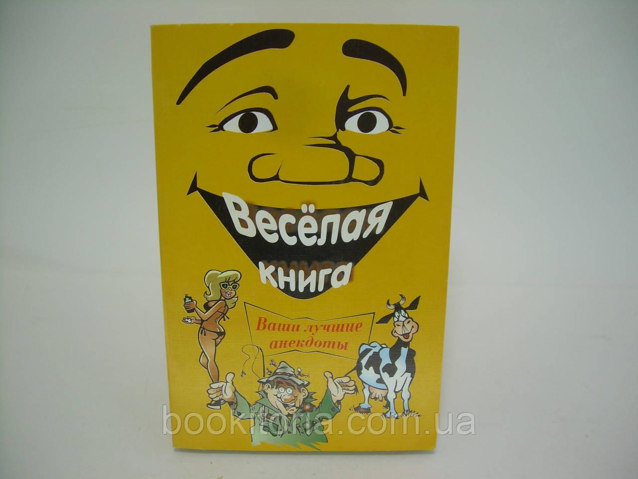 Веселая книга. Ваши лучшие анекдоты (б/у).