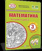 Розробки уроків. Математика. 3 клас. Корчевська О. ; Козак М. НУШ.