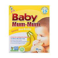 Hot Kid, Baby Mum-Mum, бананово-рисовые сухари, 24 сухарика, 1,76 унц. (50 г)