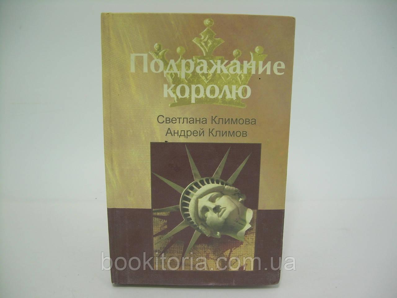 Климова С., Климов А. Подражание королю (б/у).