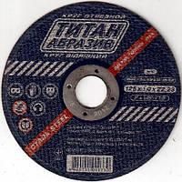 Диск отрезной по металлу Титан 125*1*22