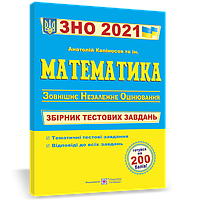 ЗНО 2021. Математика. Збірник тестових завдань.