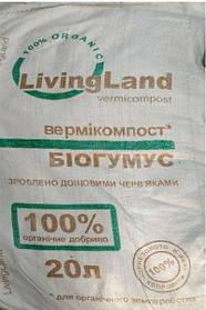 """Удобрение """"Калифорния"""" биогумус 20 л LivingLand"""