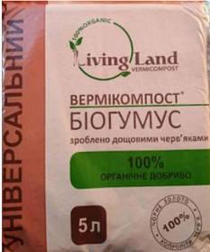 Удобрение Вермикомпост ( биогумус)  5л LivingLand