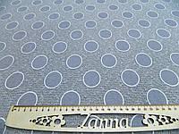 Ажурная трикотажная ткань букле сероватого цвета с принтом крупный горох, фото 1