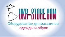 Все для торговли UKR-STORE