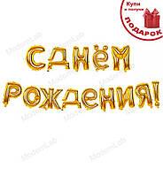 """Воздушные шары """"С Днем Рождения"""" высота - 40 см, набор - 13 шт., цвет - золото"""