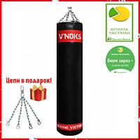 Боксерский мешок V`Noks Inizio Black 120 см 40-50 кг черный + цепи в подарок!