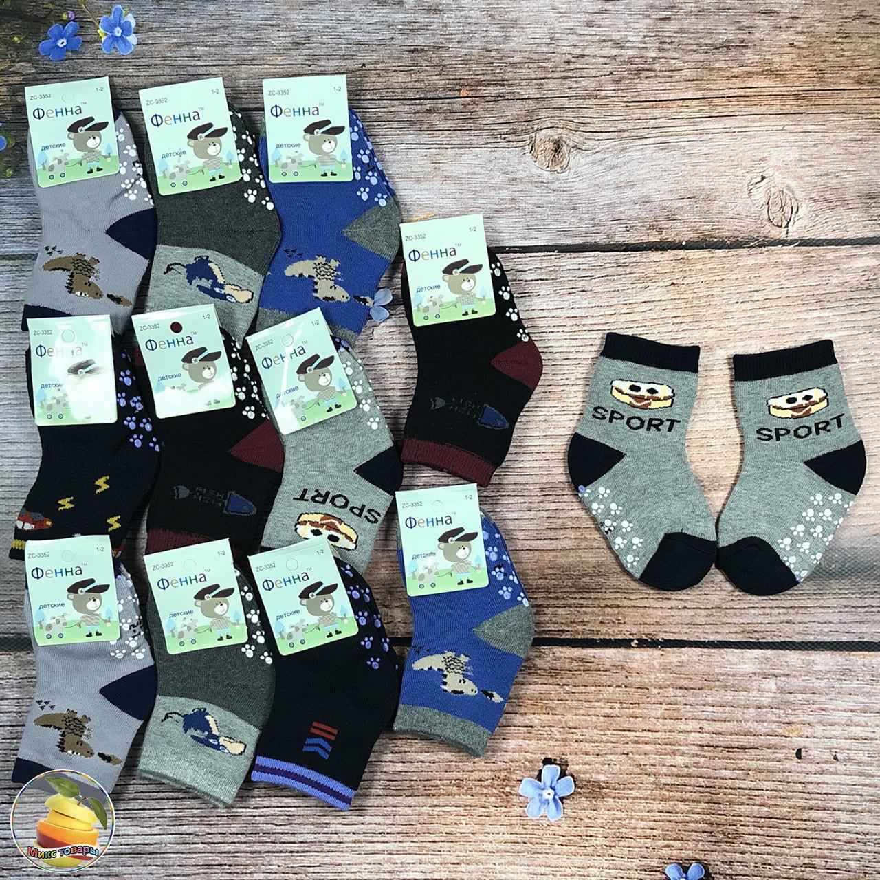 Махрові шкарпетки для малюків Розмір: 1 - 2 роки (21008-1)