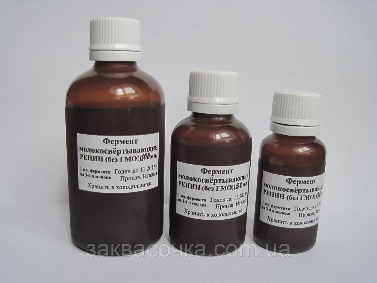 Фермент ЖИДКИЙ, молокосвёртывающий(на 400л)