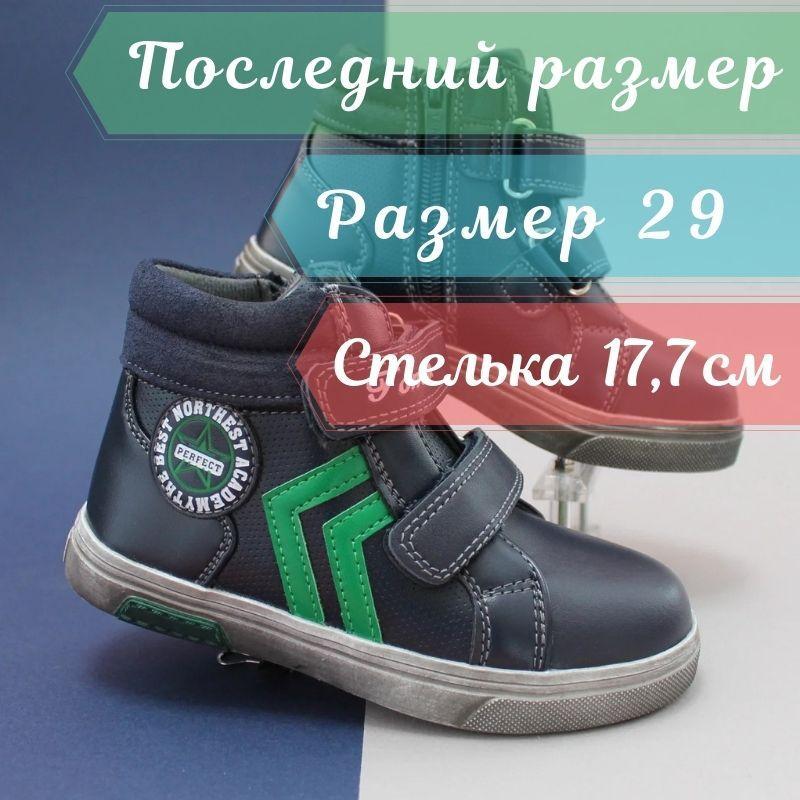 Демисезонные спортивные ботинки с липучками для мальчика размер 29
