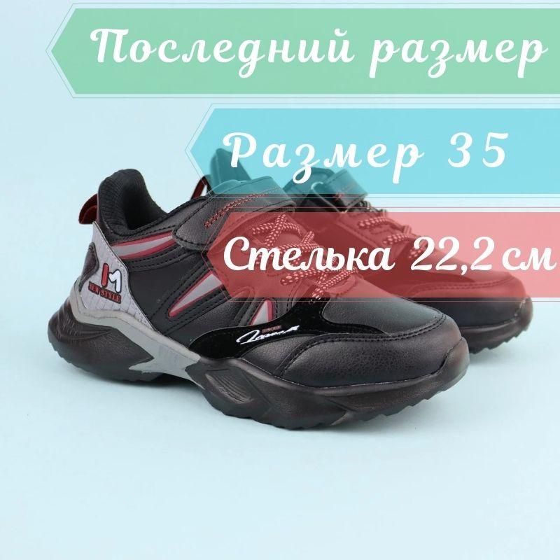 7850A Детские кроссовки для мальчика черные тм Tom.M размер 35