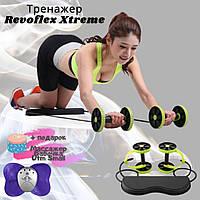 Универсальный силовой тренажер Revoflex Xtreme для всего тела ролики для пресса, спины, рук и ягодиц+подарок