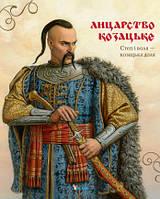 Лицарство козацьке