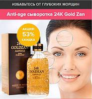 Антивозрастная сыворотка 24K GoldZan Для всех типов кожи