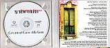 Музичний сд диск AL BANO CARRISI Cercami nel Cuore della Gente (2007) (audio cd), фото 2