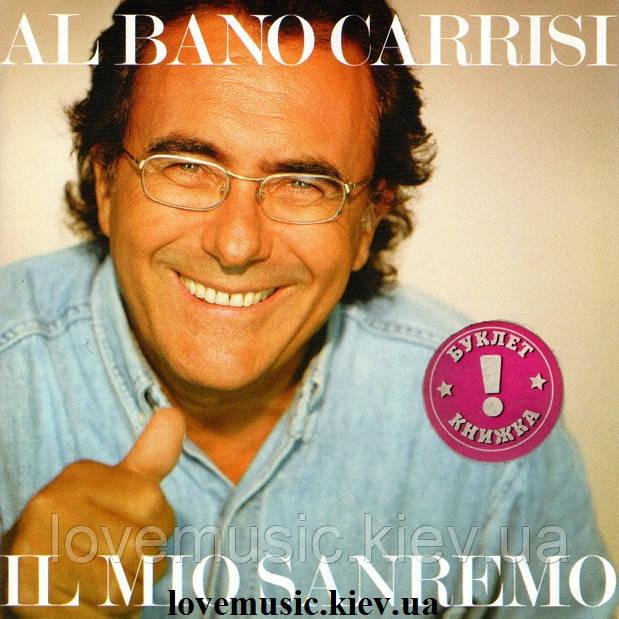 Музичний сд диск AL BANO CARRISI Il mio Sanremo (2006) (audio cd)