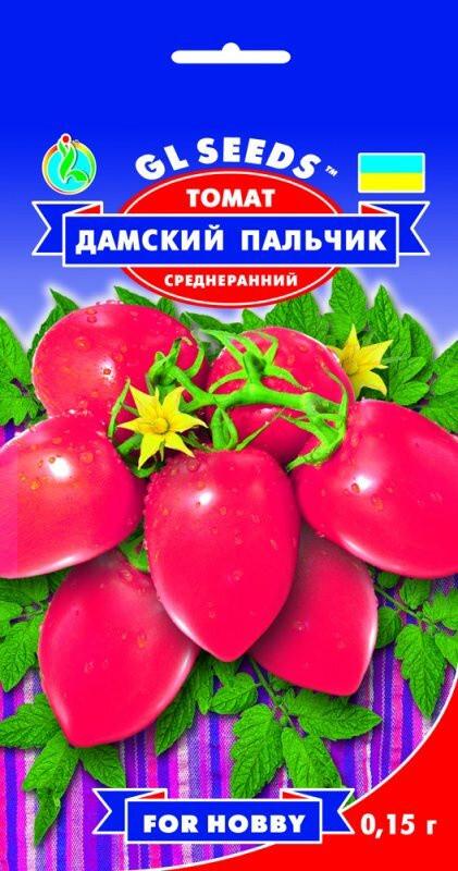 Семена Томата Дамский пальчик (0.15г), For Hobby, TM GL Seeds