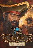 Пірати. Ілюстрований атлас
