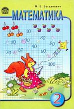 Підручник Математика 2 клас Програма 2001 року Авт: Богданович М. Вид: Освіта