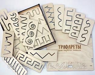 Трафареты первого письма большой набор SMARTKIDS   Игры на логику   Логические игры   Развивающие игрушки