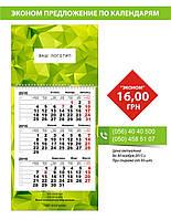 """Календарь квартальный """"ЭКОНОМ"""" с Вашим лого от 50 шт."""