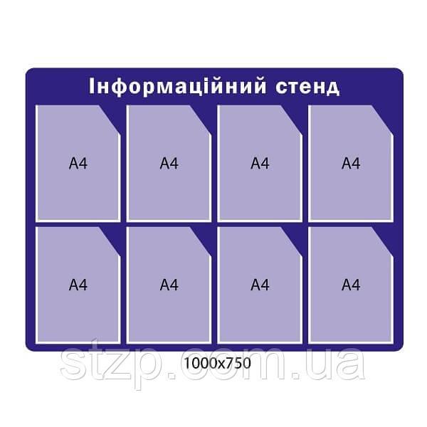 Информационный стенд синего цвета на 8 карманов (формат А4)