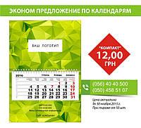 """Календарь """"КОМПАКТ"""" с Вашим лого от 50 шт."""