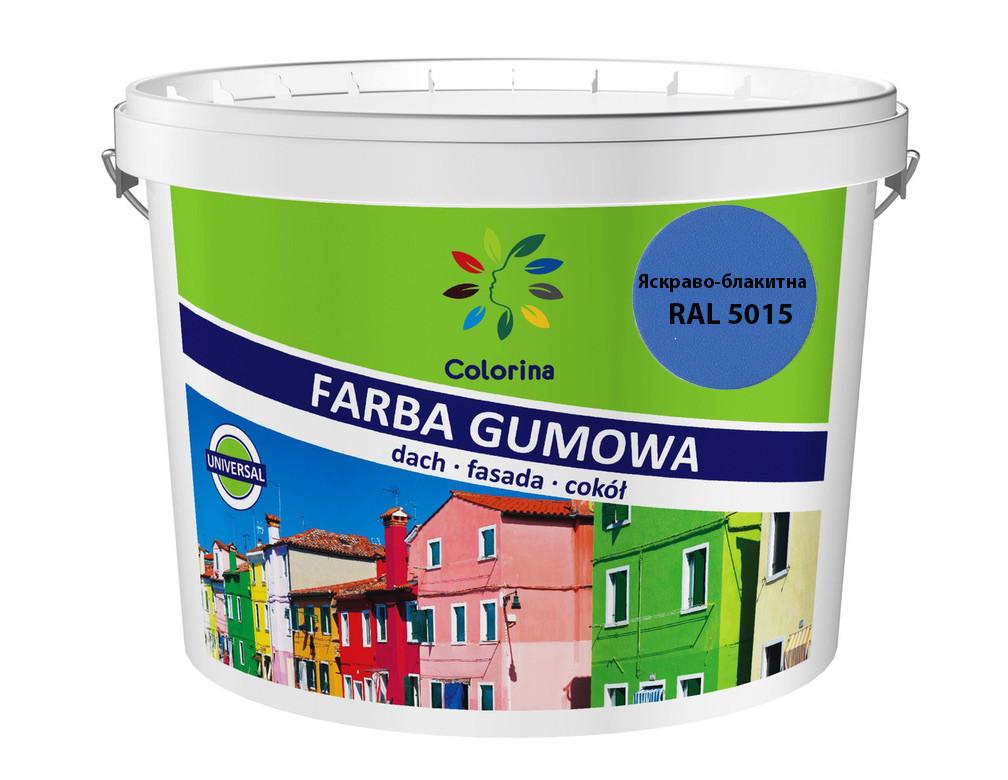 """Краска резиновая для крыш """"Colorina"""" 1,2 кг. (RAL 5015 ярко-голубая)"""