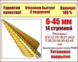 Ступенчатое сверло по металлу 6-45 мм 14 ступеней Р6М5
