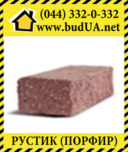 Фасадний камінь «Рустик» Порфір (кутовий) 225х100х65 мм