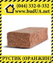 Фасадний камінь «Рустик» Оранжин (кутовий) 225х100х65 мм