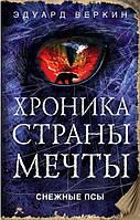 Веркин Э.Н. Снежные псы. Хроника страны мечты Эксмо