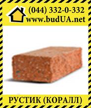 Фасадний камінь «Рустик» Корал (кутовий) 185х35х60 мм